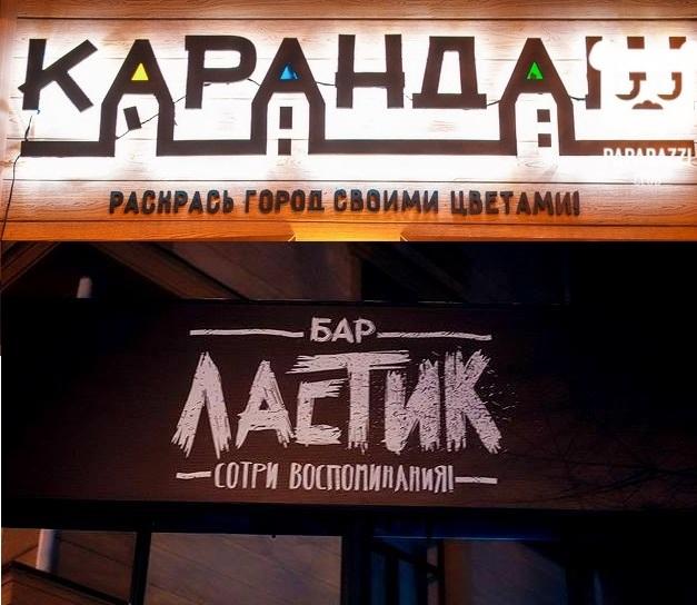 Карандаш/Бар Ластик