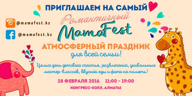 Романтичный Mама Fest