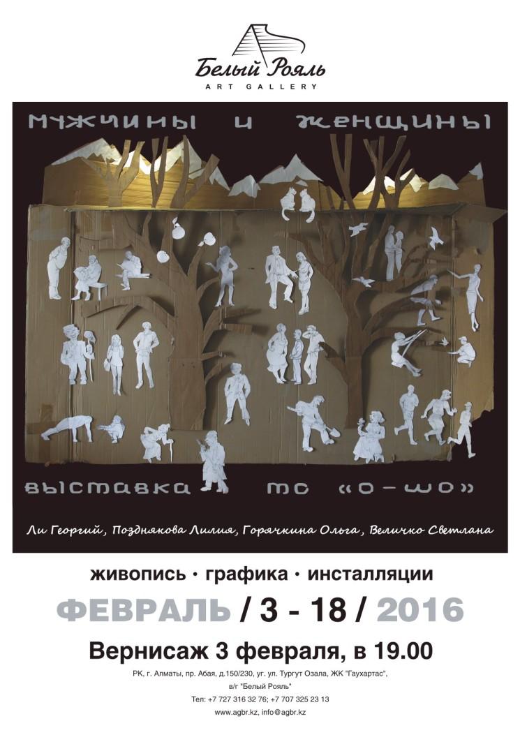 """Выставка """"Мужчины и женщины"""""""