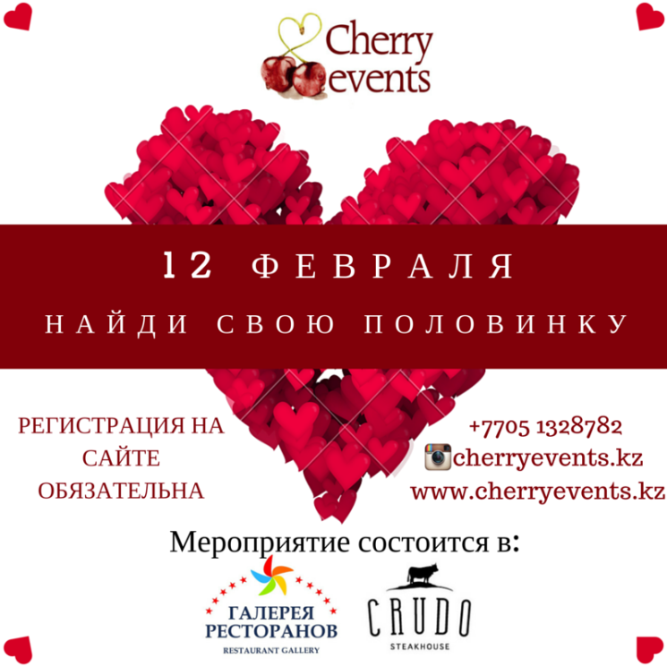 Speed Dating в Crudo