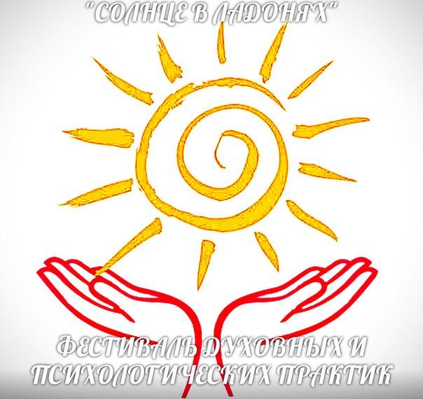 """Международный фестиваль """"Солнце в ладонях"""""""