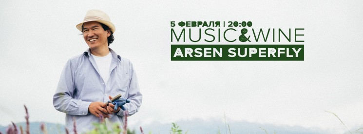 Music & Wine с DJ Arsen Superfly| #2