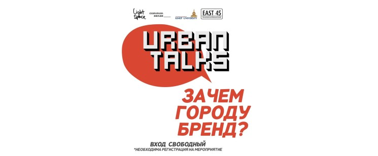 Встреча-обсуждение «Зачем городу бренд?»