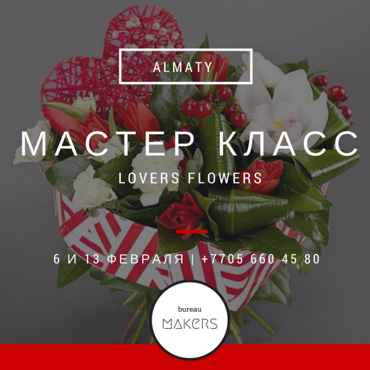 Мастер-класс Lovers Flowers