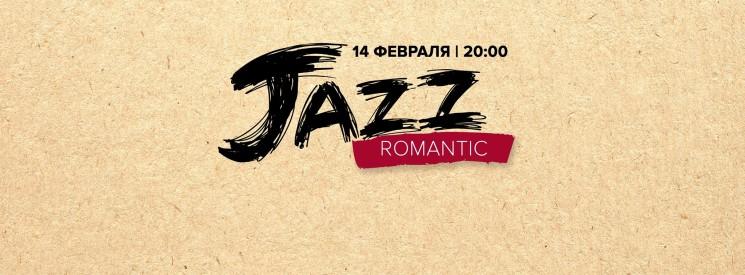 Вечер «Романтика джаза» с Ирэн Аравиной