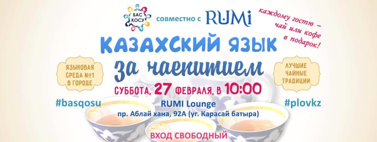 Казахский язык с клубом «Бас қосу»