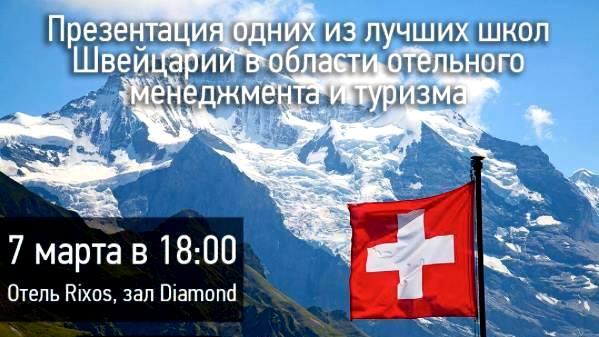 Презентация лучших школ туризма в Швейцарии