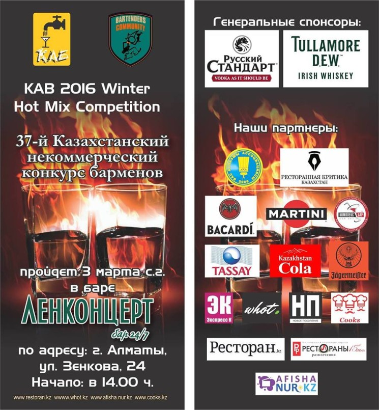 КАБ 2016: Winter Hot Mix Competition