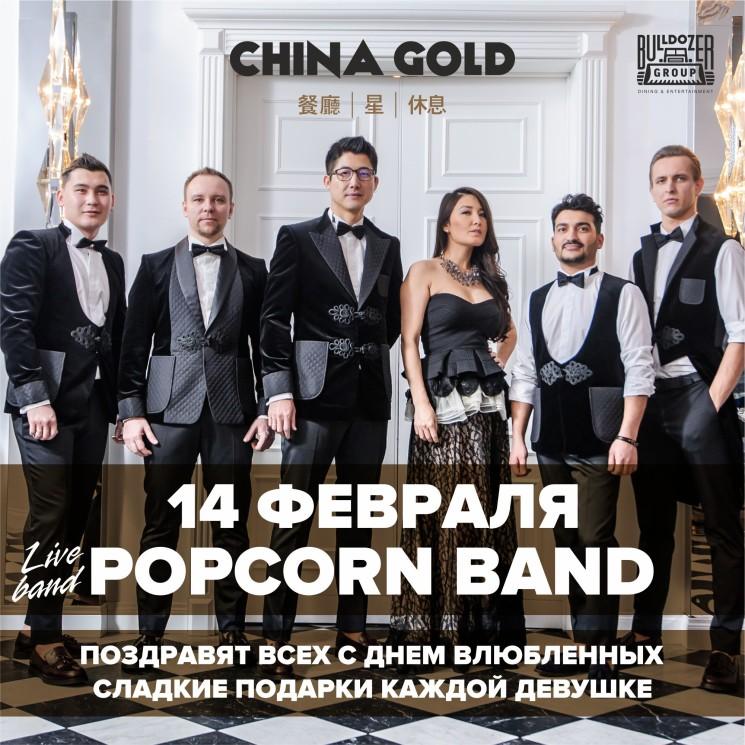 Popcorn Band в China Gold