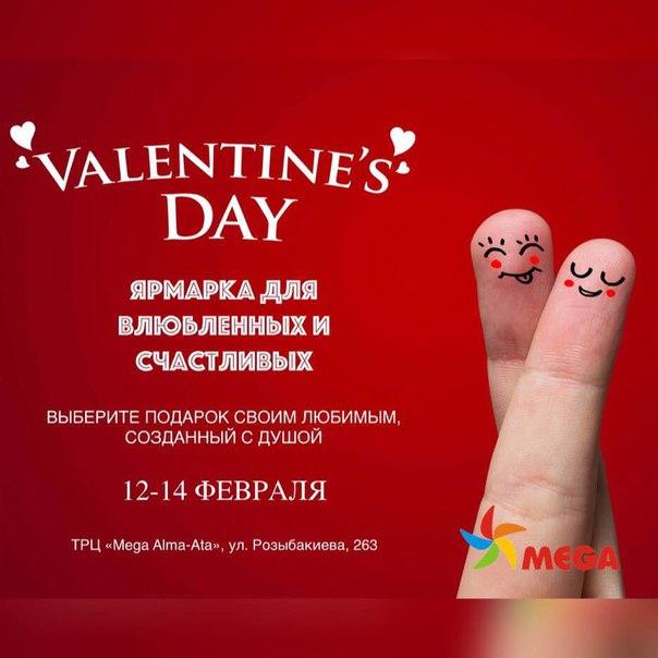 Ярмарка Valentine's Day