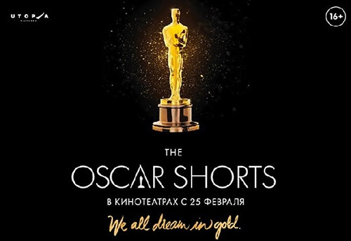"Сборник короткометражек  ""Oscar Shorts 2016"""