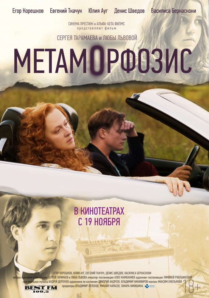 """Cпецпоказ фильма """"Метаморфозис"""""""