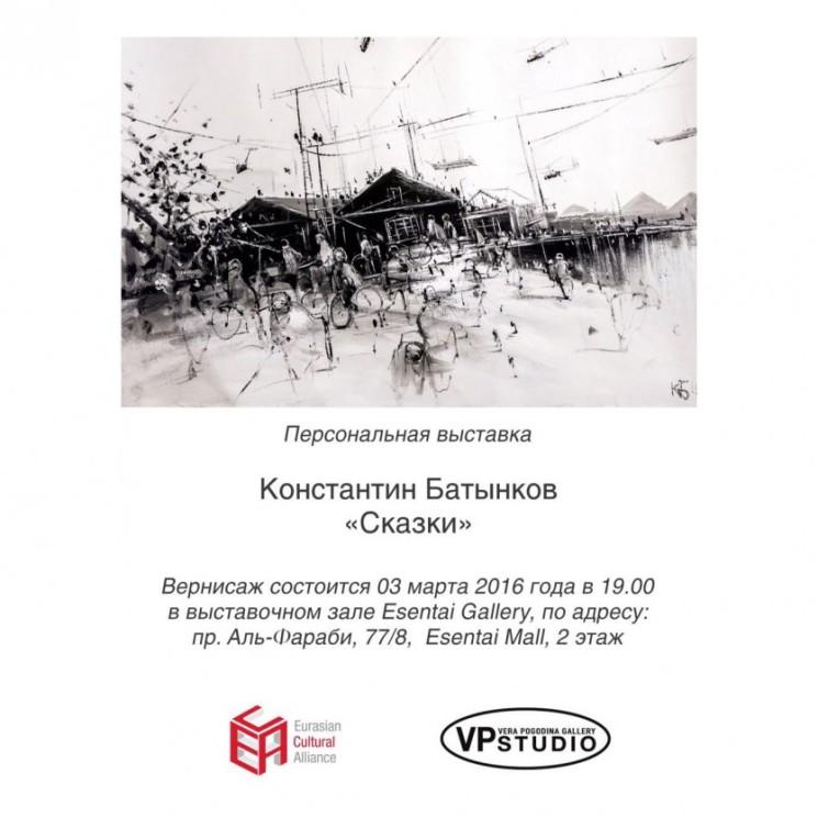 Персональная Выставка К. Батынкова
