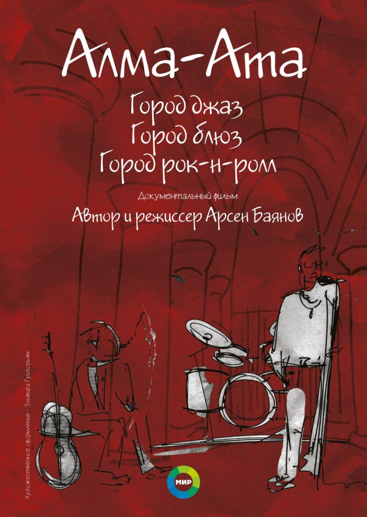Алма-Ата- город джаз, город блюз, город рок-н-рол
