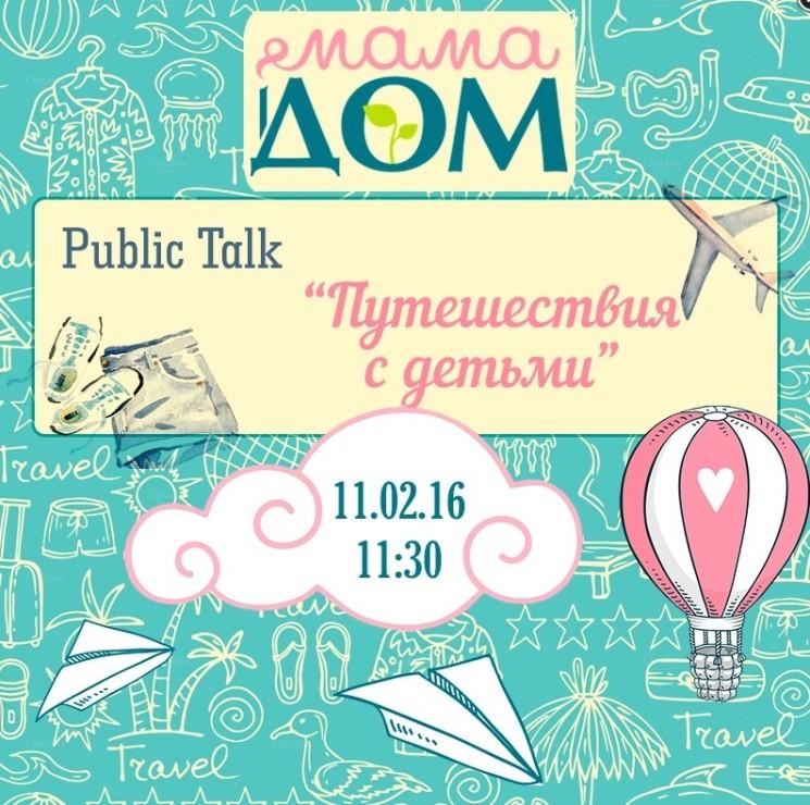 """Public talk """"Путешествия с детьми"""""""