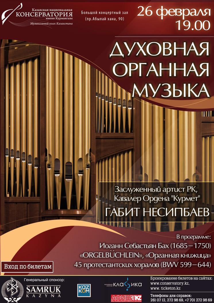 Концерт духовной органной музыки