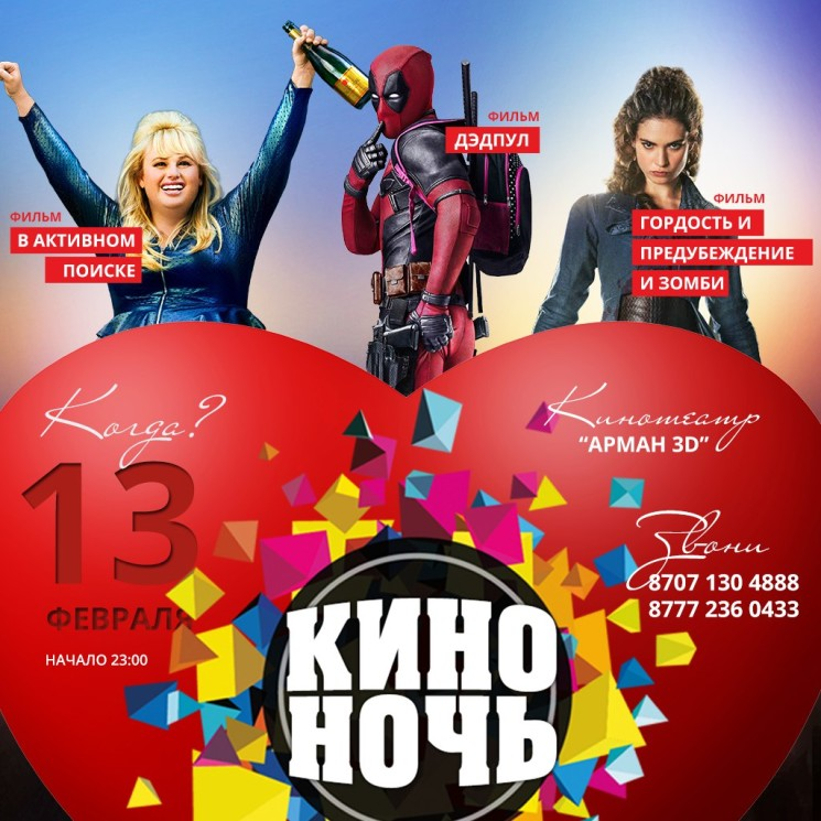 "КиноНочь ""LoveCinemaNight"""