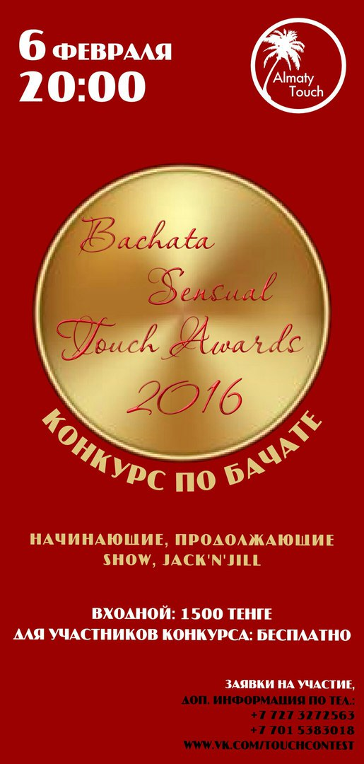 Конкурс по бачате «Sensual Touch Awards -2016»