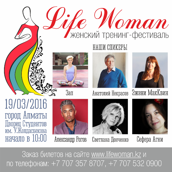Life Woman Almaty-2016