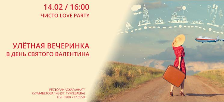 Вечеринка ЧистоLove