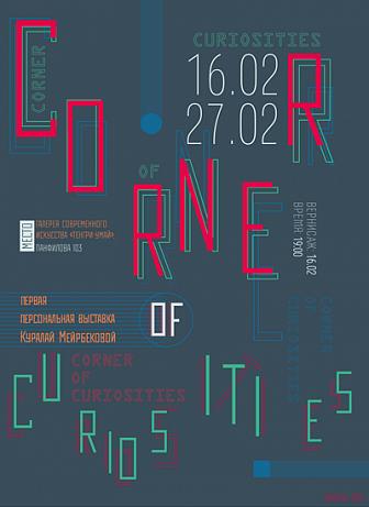Выставка Куралай Мейрбековой «Сorner Of Curiosities»