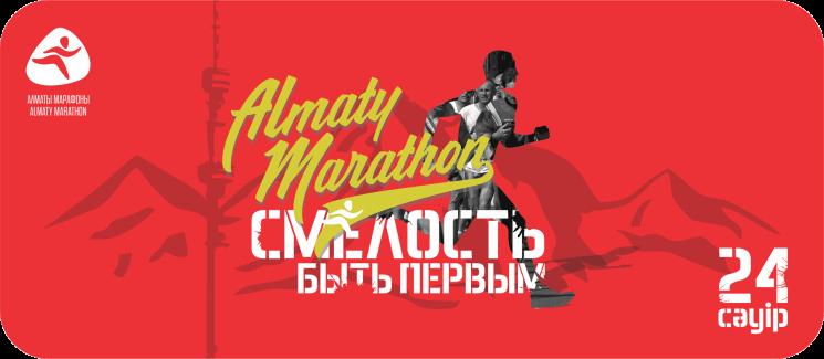 Алматы Марафон V