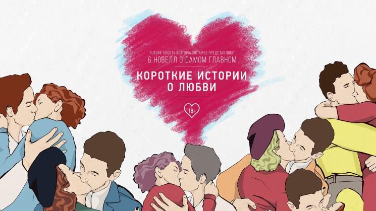 Короткие истории о любви: 6 новелл о самом главном