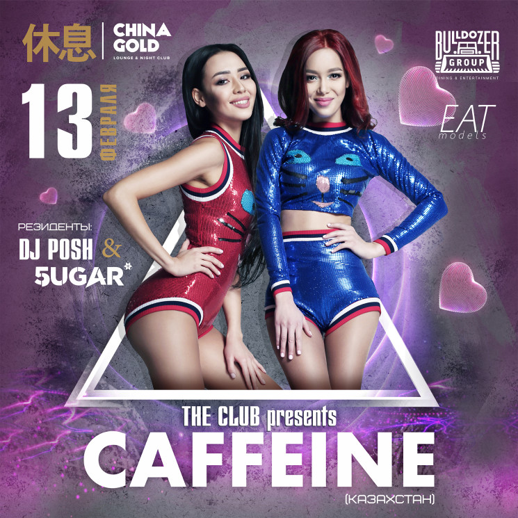 Caffeine в The Club
