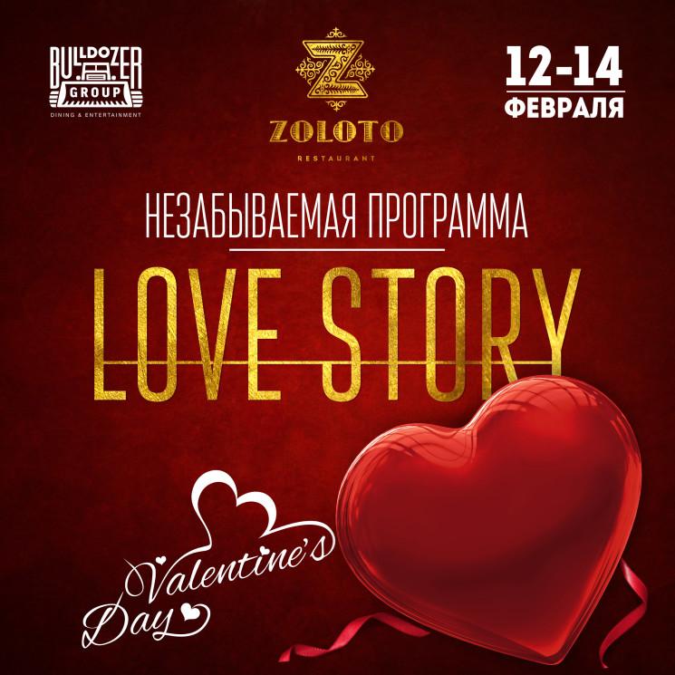 Love Story в Zoloto