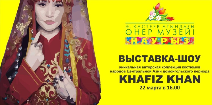 Выставка шоу «Әйелдер киімі. Азияның 12 тарихы»