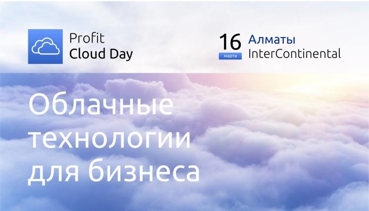 PROFIT Cloud Day