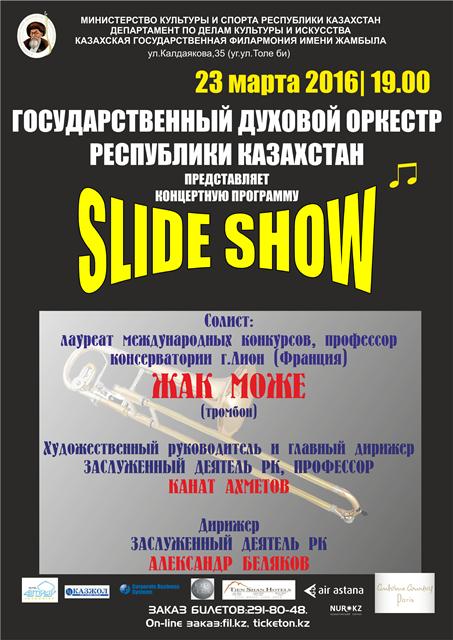 "Вечер французской музыки ""Slide Show"""