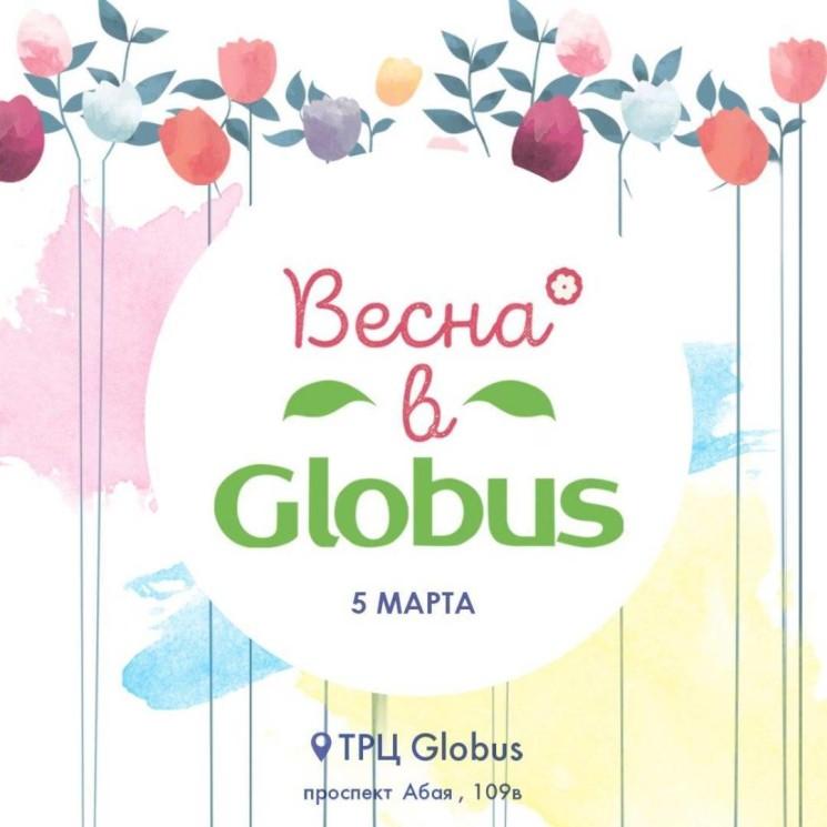 Весна в Globus