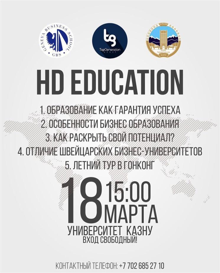 """Мастер класс """"HD Education"""""""