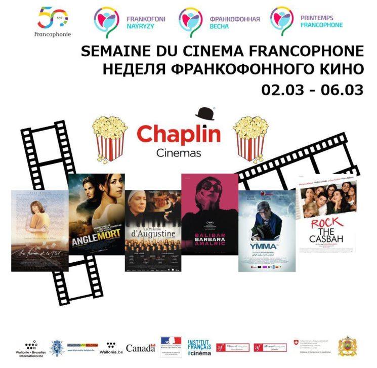 Неделя франкофонного кино