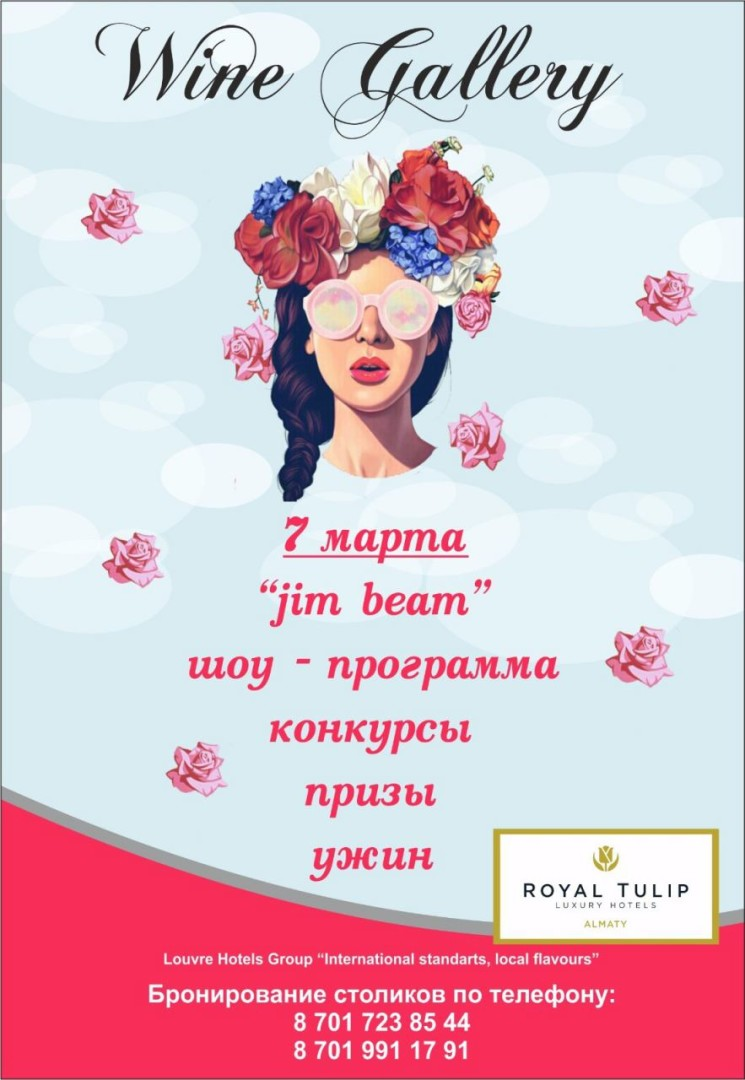 International Women's Day в Royal Tulip Almaty