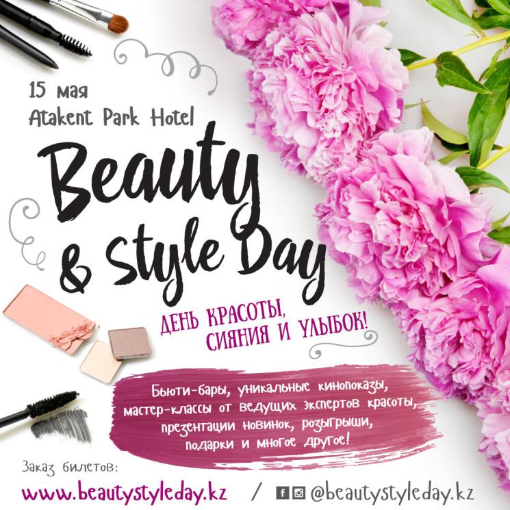 "Фестиваль красоты ""Beauty & Style Day"""