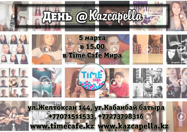 Kazcapella в Time Cafe