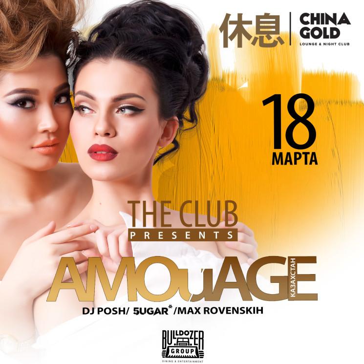 AMOuAGE в The Club