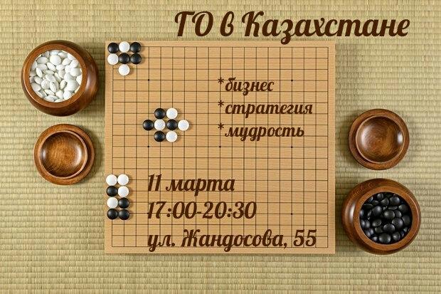 Игра Го в Казахстане
