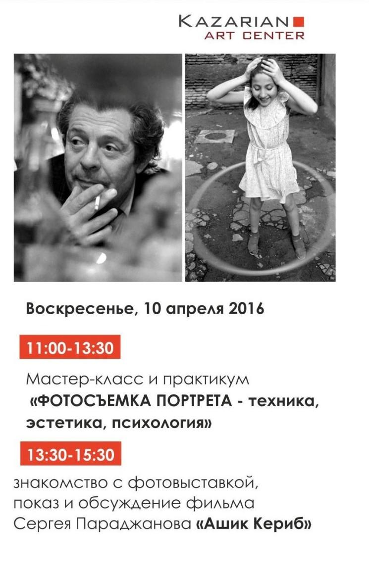 Мастер-класс Юрия Мечитова «Фотосъемка портрета»
