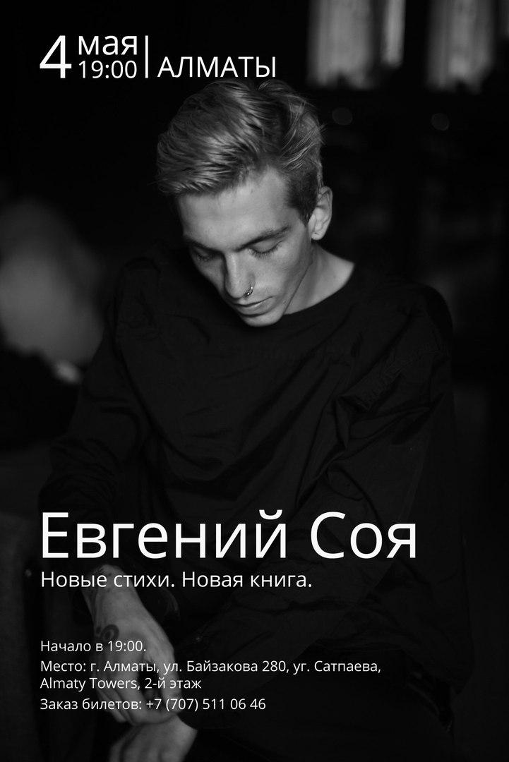 Поэтический вечер Евгения Соя