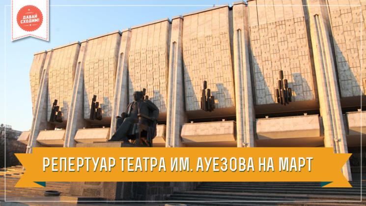 Репертуар театра им. Ауезова на март