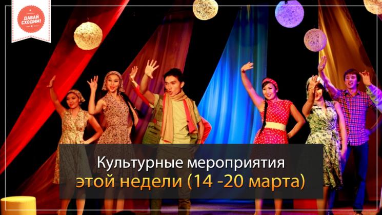 Культурные мероприятия этой недели ( 14 - 20 марта)