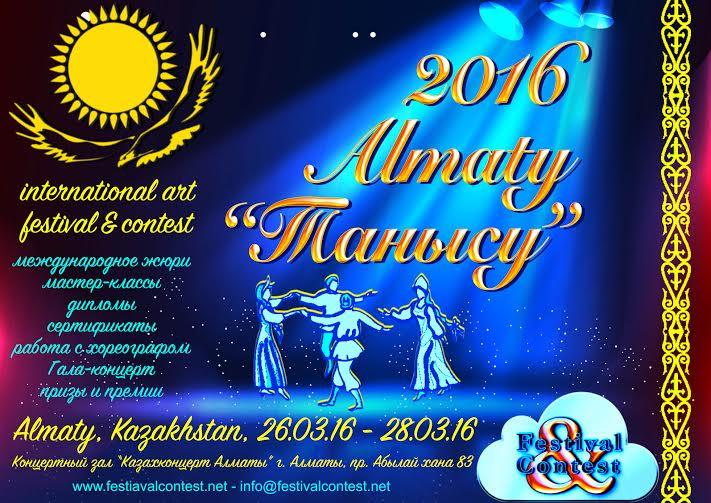 Конкурс и мастер-классы в рамках «Танысу Алматы»