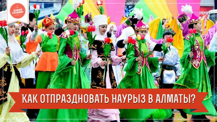 Как отпраздновать Наурыз в Алматы?
