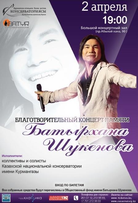 Благотворительный концерт памяти Батырхана Шукенова
