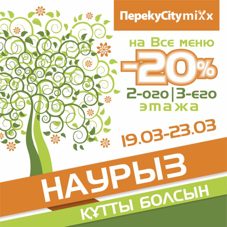 Наурыз с ПереkycityMixx