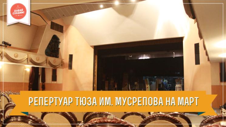 musrepov-march