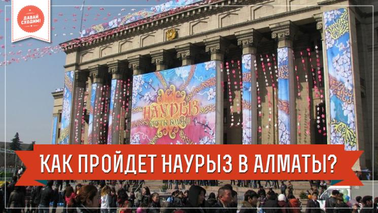 Как пройдет Наурыз в Алматы?